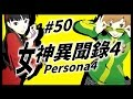 【A Jie】跟夥伴去滑雪囉~|女神異聞錄4 黃金版 #50