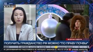 видео В России новый закон о гражданстве