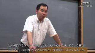授業紹介:只友景士 経済学(龍谷大学政策学部『学生版「つなぐ」チャンネル』)