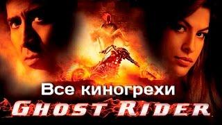 """Все киногрехи и киноляпы фильма """"Призрачный гонщик"""""""