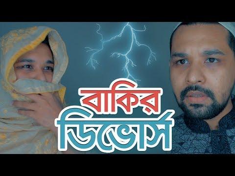 Bangla New Funny Video |  Bakir Divorce | New Video 2017 | Raseltopuvlogs