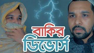 Bangla New Funny Video    Bakir Divorce   New Video 2017   Raseltopuvlogs