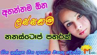 Baixar Nonstop Sinhala Top Music Collection 2019 - අහන්නම ඕන පහරක් පට්ට Sri Lankan Songs SL Music