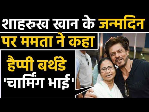 Shahrukh khan Birthday : Mamata Banerjee wishes her charming brother SRK on birthday   FilmiBeat Mp3