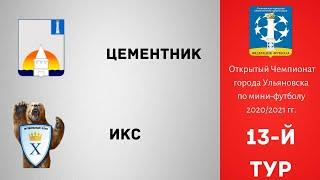 Чемпионат города Ульяновска по мини футболу 2020 2021 Первая лига Цементник Икс 1 3 0 2