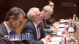 [中国新闻] 欧盟高级官员博雷利2月3日访问伊朗 | CCTV中文国际