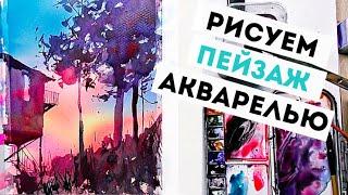Как нарисовать пейзаж акварелью — kalachevaschool.ru — Поэтапный урок с Аней Чайниковой