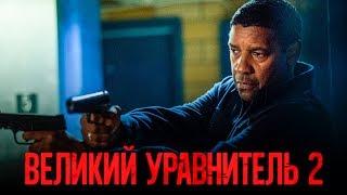 Великий уравнитель 2 [Обзор] / [Трейлер 3 на русском]