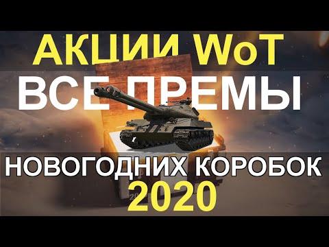 АКЦИИ WoT: Все ПРЕМЫ Новогодние КОРОБКИ WoT 2020 (Двухстволка БУДЕТ!!) СРОЧНО!!!