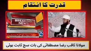 Nawaz Sharif ki saza by Saqib Raza Mustafi