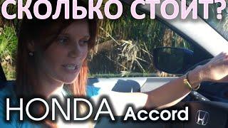 МАШИНА В АМЕРИКЕ Женский обзор седана HONDA Accord 2014
