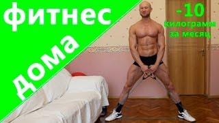 Тренировка дома и на турнике - Диета и тренировка день 12. Вес Юрия - 90.8 кг! Минус 9.2 кг!