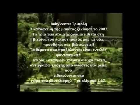 marklin HO 1:87  Μακετα τρενου 6.30 Χ 1.20  paolo21 tripoli greece