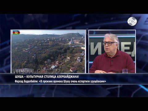 «Историческое решение Президента Азербайджана. Шуша – культурная столица»