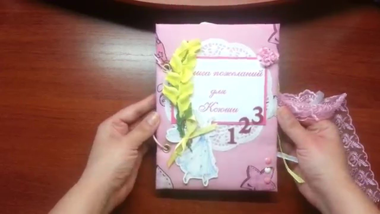 Книжка для пожеланий в День Рождения! - YouTube