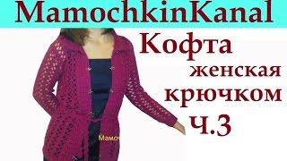 3 Кофточка крючком Планка Crochet women jacket