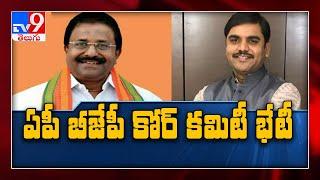 AP BJP core committee meeting today - TV9