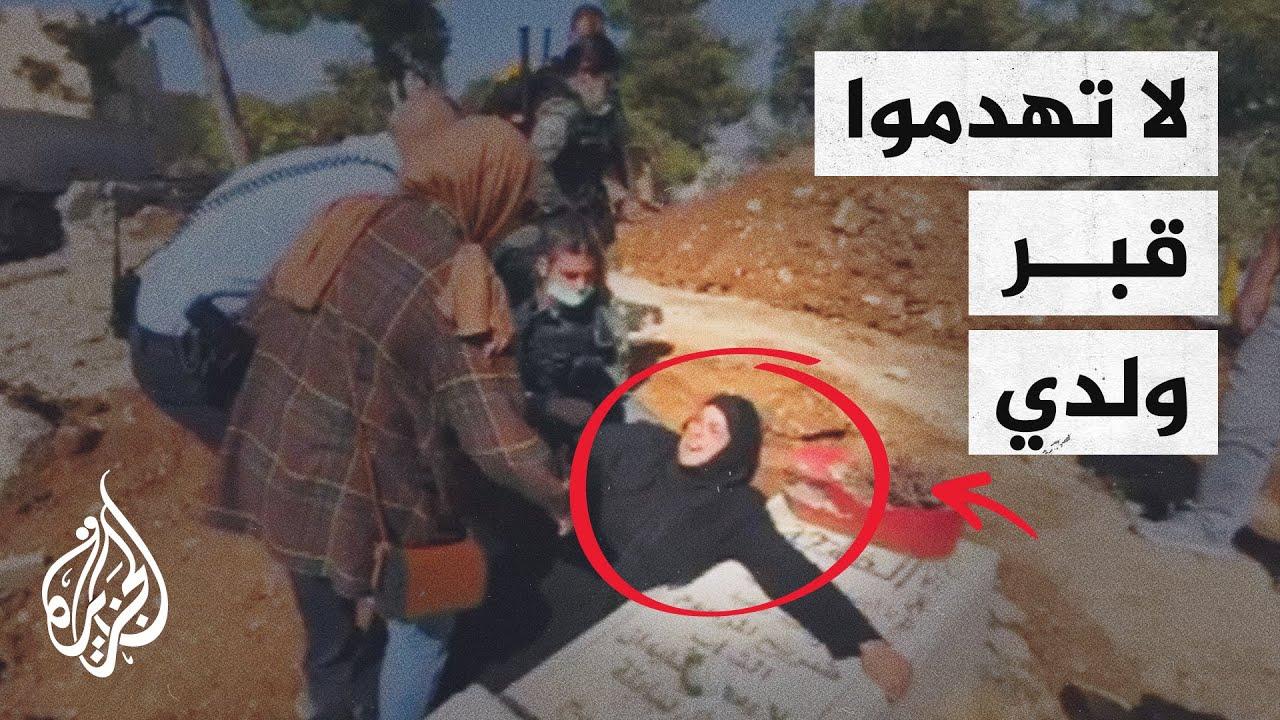 شاهد| أم فلسطينية تتشبث بقبر ابنها لمنع قوات الاحتلال من هدمه في القدس المحتلة