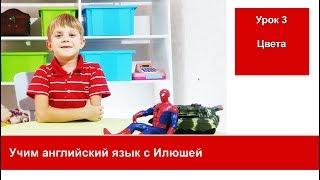 Уроки английского языка для дошкольников и младших школьников с Илюшей. Урок 3. Цвета