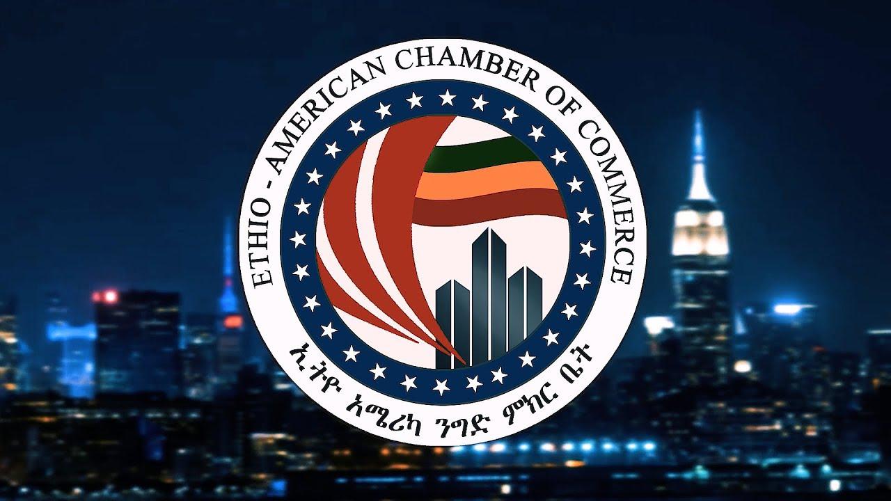 Ethio-American Chamber Of Commerce   ኢትዮ አሜሪካን የንግድ ምክር ቤት ተመሰረተ