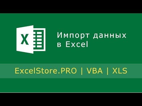 Урок 16: Импорт данных в Excel