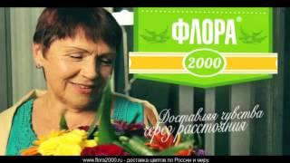 Доставка цветов по России и миру - Флора2000.ру(, 2014-08-21T18:46:39.000Z)