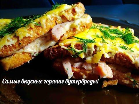 Горячие бутерброды в духовке • Готовить просто