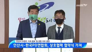[뉴스&피플] 안산시-한국PD연합회, 상호협력 협약 가져