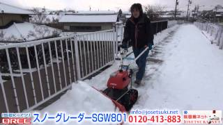 Repeat youtube video 除雪機 スノーグレーダー SGW801 実演動画 可変ブレード編