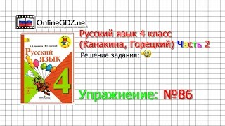 Упражнение 86 Русский язык 4 класс Канакина Горецкий Часть 2