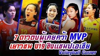 7 ดาวตบผู้เคยคว้า MVP เยาวชน U19 ชิงแชมป์เอเชีย