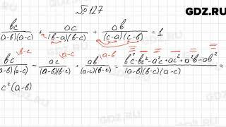 № 127 - Алгебра 8 класс Мерзляк