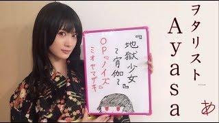 Ayasa channel第33弾٩(ˊωˋ*)و 今回は『地獄少女~宵伽~』のOP曲、ミオ...