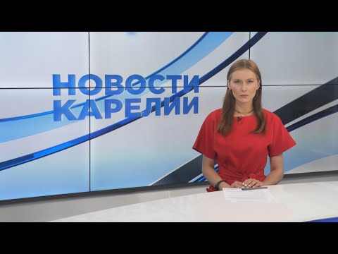 Новости Карелии с Викторией Швецовой   30.06.2021