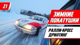 Зимние Автомобильные Забавы: Ралли-Кросс И Дрифтинг - Racingby Влог Ep21