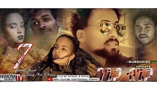 HDMONA - Part 7- ንጌጋ ብጌጋ ብ ናትናኤል ሙሴ Ngiega Bgiega By Natnael Mussie  New Eritrean Series Movie 2018