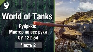 World of Tanks СУ-122-54 , Мастер на все клешни #2, Эль Халлуф