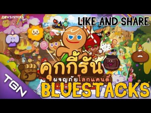 วิธีการแก้ Start BlueStacks เพื่อให้เล่นเกม Cookie Run Season4