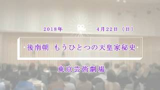 2018年4月22日(日)東京芸術劇場 本編<全87分 講演会~質疑応答(28...