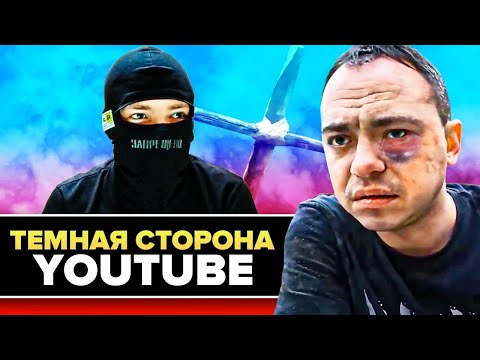 ЕГО НУЖНО СПАСАТЬ! Дикая история о пытках на YouTube