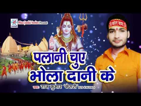 कैसे जाई बाबा धाम ##Latest Bhojpuri Dj Kawar Bhajan 2017 | Rajkumar Kesari