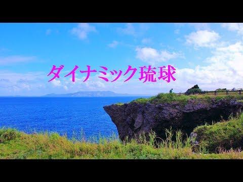 「ダイナミック琉球」海の風景にのせて、歌詞付