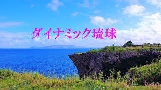 「ダイナミック琉球」海の風景にのせて、歌詞付 thumbnail