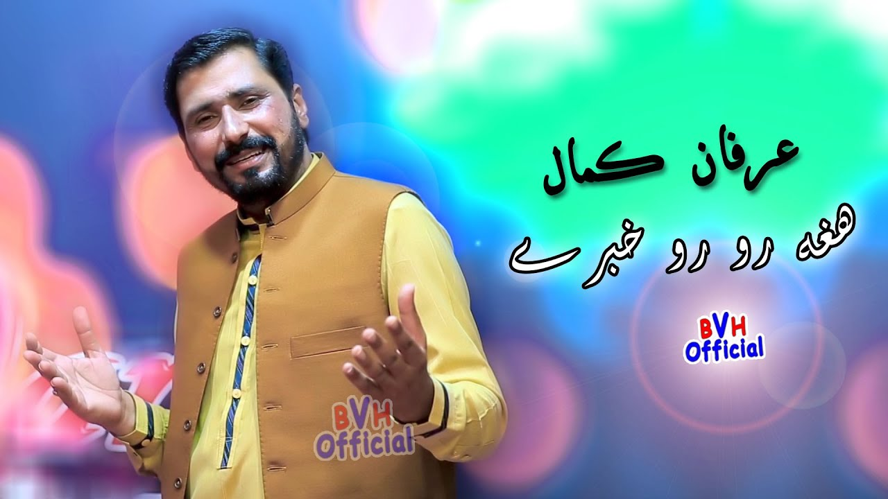 Lagey Rayadey Ka Laila Pa Toro Shpo Khabarey Agha RoRo Khabarey - Irfan Kamal New Song