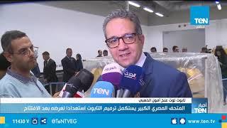 فيديو.. وزير الآثار: عرض التوابيت الثلاثة لتوت عنخ آمون لأول مرة بالمتحف المصري الكبير -          بوابة الشروق