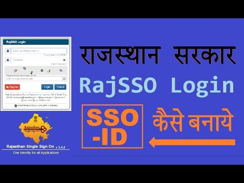 How to make SSO login id for Govt of Rajasthan Employee