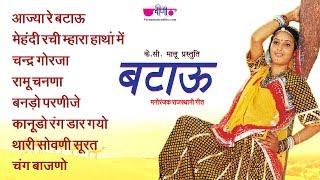 Batau Jukebox | New Rajasthani Superhit Song 2019 | Seema Mishra | Nirmal Mishra