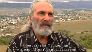 ФЕДЕРАЦИЯ ГРЕКОВ КРЫМА. ГРЕЧЕСКИЙ ПОСЕЛОК