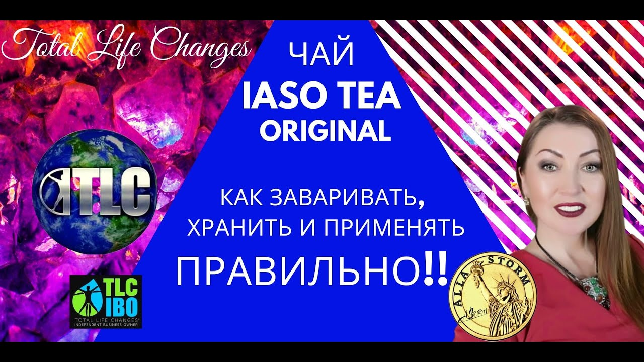 Чай Iaso tea original. TLC.