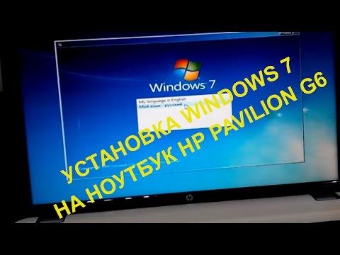 установка Windows 7 на ноутбук Hp Pavilion G6